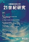 21世紀研究 第8号