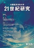 21世紀研究 第9号