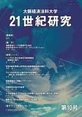 21世紀研究 第10号