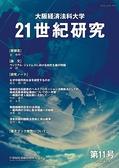 21世紀研究 第11号