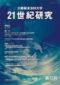 21世紀研究 第12号