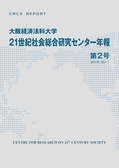 21世紀社会総合研究センター年報 第2号
