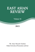 EAST ASIAN REVIEW Volume 16