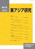 東アジア研究 第65号