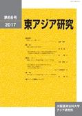 東アジア研究 第66号