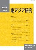 東アジア研究 第67号