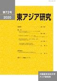 東アジア研究 第72号