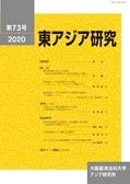 東アジア研究 第73号