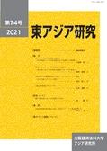 東アジア研究 第74号