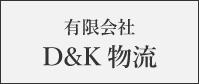 有限会社D&K物流