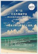 第7回日本外傷歯学会西日本地方会総会・学術大会プログラム・抄録集